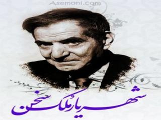 زندگینامه شاعر معاصر ایرانی ؛ استاد شهریار