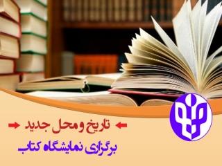 زمان و محل برگزاری نمایشگاه کتاب 95 (بیست و نهمین بین المللی کتاب تهران)