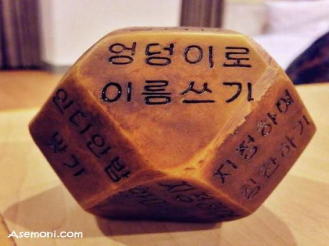 اسم شما به کره ای چی میشه؟