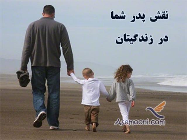 نقش پدر شما در زندگیتان