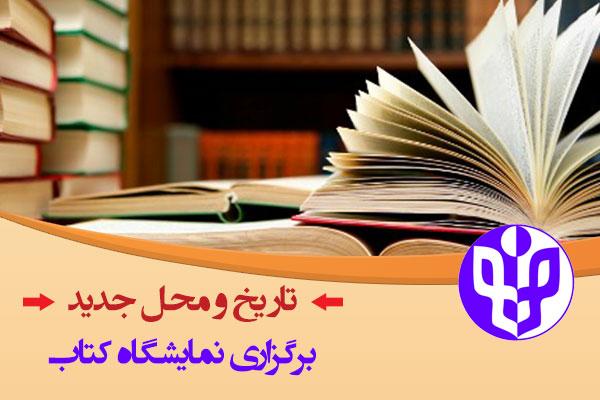 tehran-international-book-fair (2)