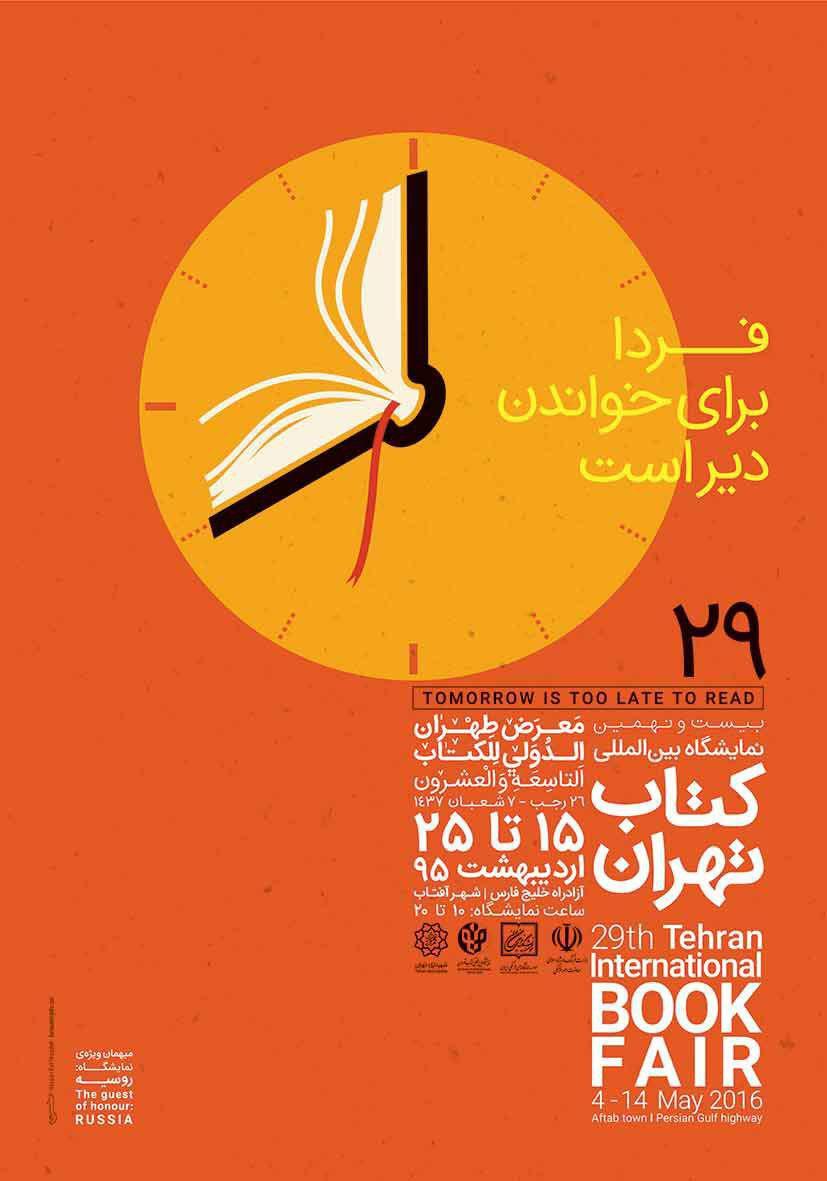 tehran-international-book-fair2
