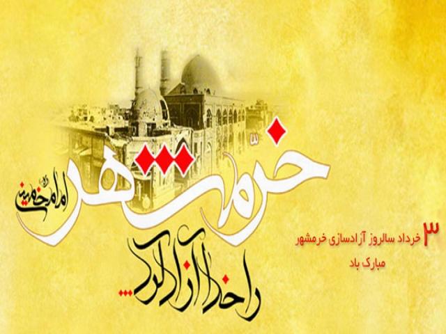 3 خرداد ، فتح خرمشهر در عملیات بیت المقدس (1361 ه ش)
