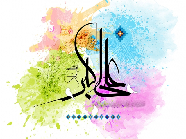 11 شعبان ، ولادت حضرت علی اکبر علیه السلام