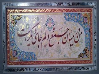 تأثير قرآن و حديث در شعر خيام