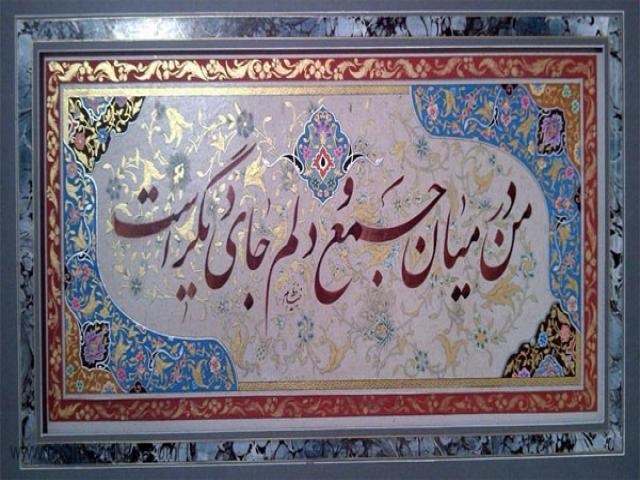 تأثیر قرآن و حدیث در شعر خیام