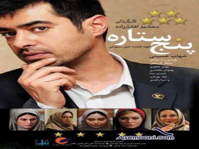 فیلم پنج ستاره مهشید افشارزاده