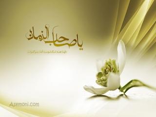 چرا در قرآن اسمی از امام زمان(عج) برده نشده است؟