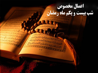 اعمال مخصوص شب بیست و یکم ماه مبارک رمضان