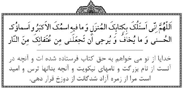 beginning-the-night-ghadr-of-ramadan-94