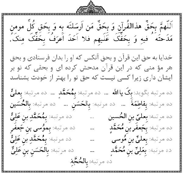 beginning-the-night-ghadr-of-ramadan-94(1)