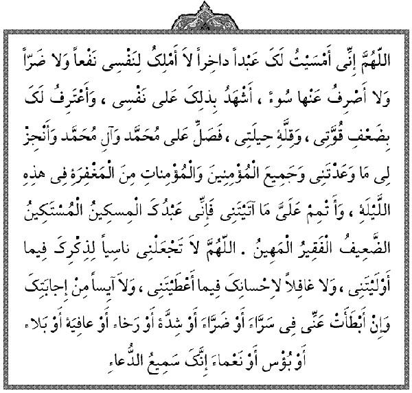 beginning-the-night-ghadr-of-ramadan-94(3)