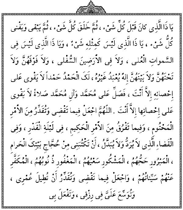beginning-the-night-ghadr-of-ramadan-94(4)