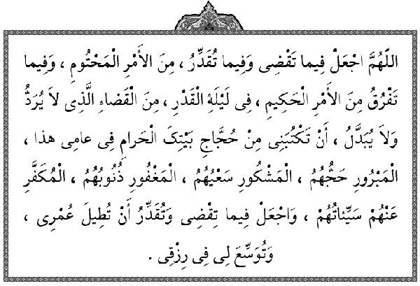 beginning-the-night-ghadr-of-ramadan-94(5)