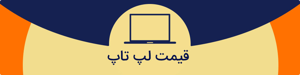 laptop-price 