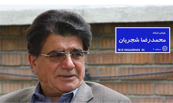 خیابان استاد محمدرضا شجریان