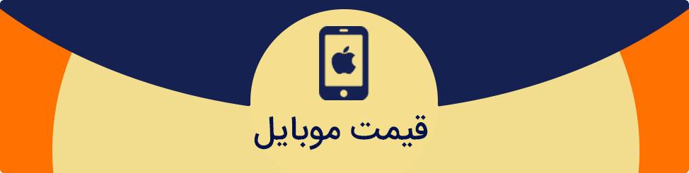 phone-price