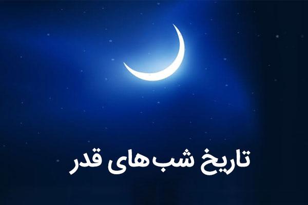 qadr-nights