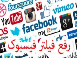 رفع فیلتر فیسبوک و شبکه های اجتماعی
