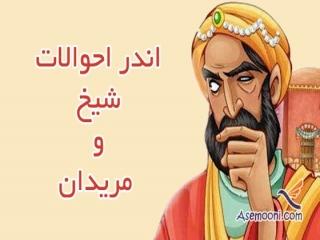 اندر احوالات شیخ و مریدان