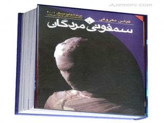 """معرفی کتاب """"سمفونی مردگان """""""