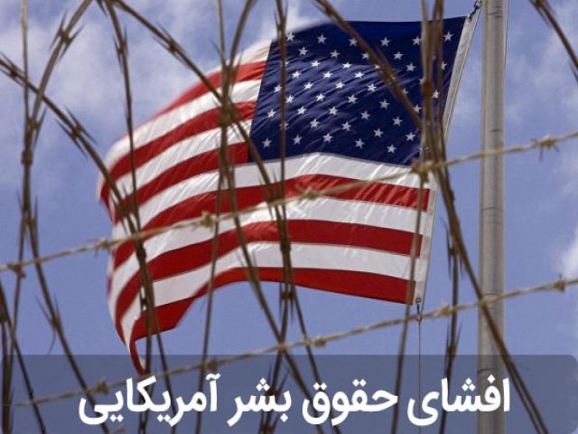 12 تیر ، روز افشای حقوق بشر آمریکایی