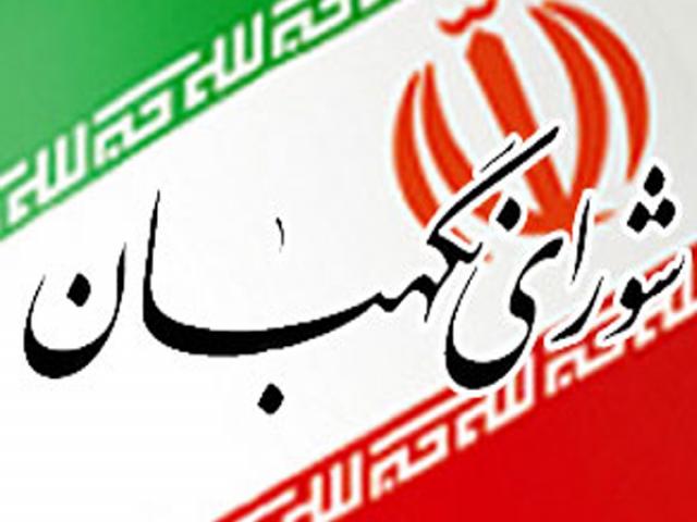 26 تیر ، سالروز تاسیس نهاد شورای نگهبان قانون اساسی