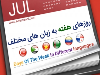 روزهای هفته به زبان های مختلف