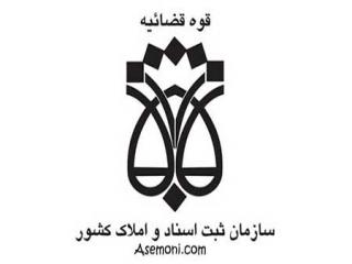 لیست و آدرس دفاتر اسناد رسمی تهران