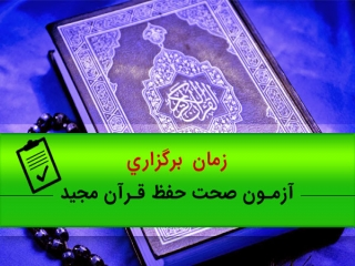 زمان برگزاری آزمون صحت حفظ قرآن مجید