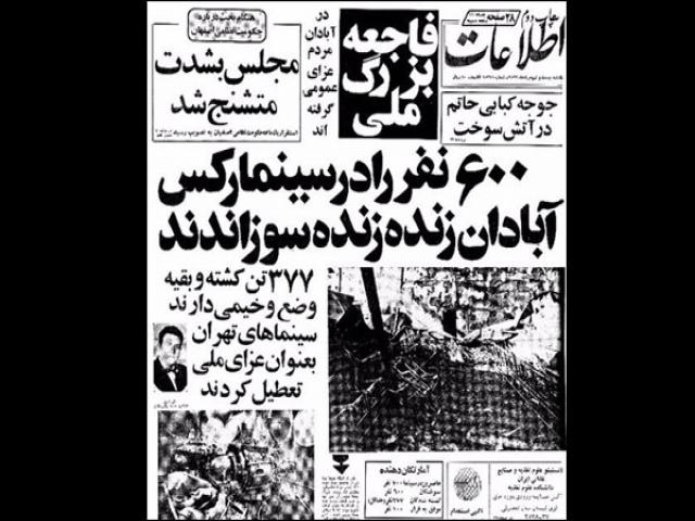 28 مرداد ، سالروز فاجعه آتش زدن سینما رکس آبادان