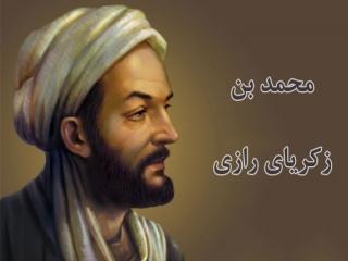 5 شهریور ، روز بزرگداشت محمد بن زکریای رازی