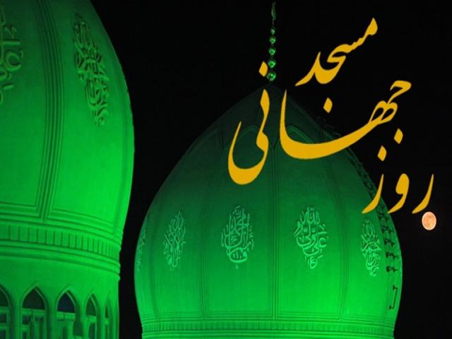 30 مرداد ، روز جهانی مسجد