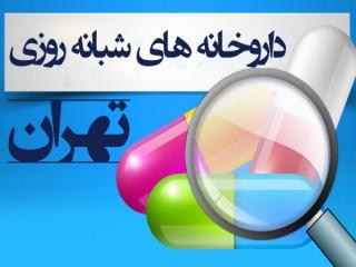 لیست داروخانه های تهران + داروخانه های شبانه روزی