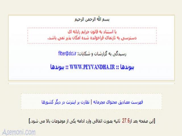 معرفی یکی از پربازدیدترین سایت های ایران