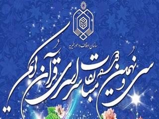 سی و نهمین دوره مسابقات ملی قرآن در زیباکنار برگزار میشود