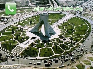 پیش شماره تلفن های ثابت استان تهران