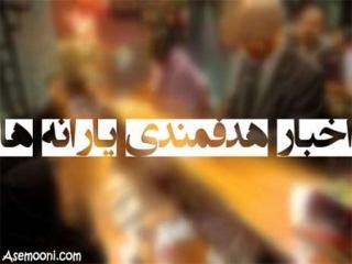 آدرس سایت رفاهی www.refahi.ir ثبت نام یارانه نقدی