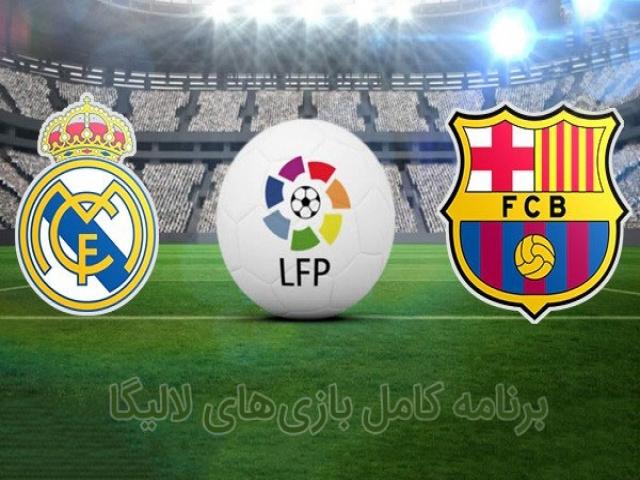 برنامه کامل بازی های رئال مادرید و بارسلونا در لالیگا 2019 - 2020