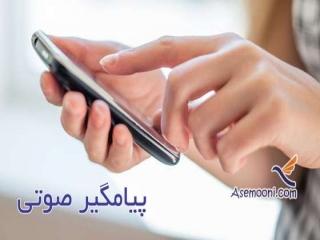 فعال و غیرفعالسازی پیامگیر صوتی همراه اول و ایرانسل