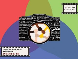 19 آگوست ، روز جهانی عکاسی