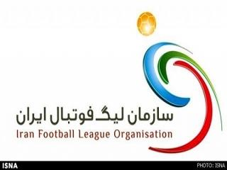 اطلاعیه سازمان لیگ در خصوص تعطیلات لیگ برتر فوتبال