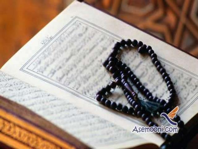 کلیاتی درباره قرآن کریم و نامهای قرآن کریم