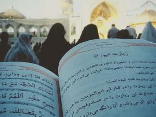 زیارت امین الله ، یکی از برترین زیارت ها