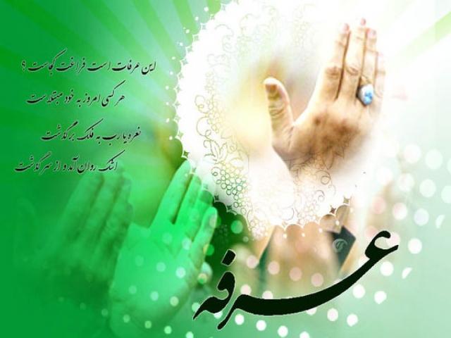 فضیلت و تاثیرات عظیم دعای عرفه
