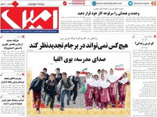 تیتر روزنامه های 3 مهر 1395