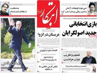 تیتر روزنامه های 10 مهر 1395