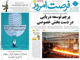 تیتر روزنامه های 4 مهر 1395