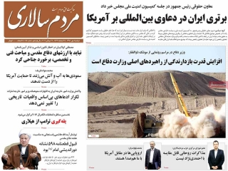 تیتر روزنامه های 5 مهر 1395