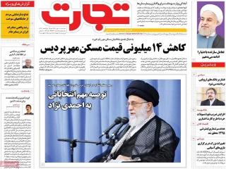 تیتر روزنامه های 6 مهر 1395